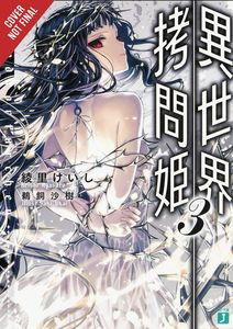 [Torture Princess: Fremd Torturchen: Volume 3 (Light Novel) (Product Image)]