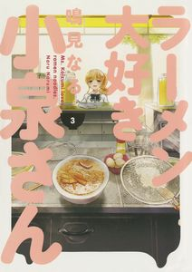 [Ms Koizumi Loves Ramen Noodles: Volume 3 (Product Image)]