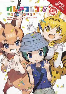 [Kemono Friends: Comic A La Carte: Volume 4 (Product Image)]