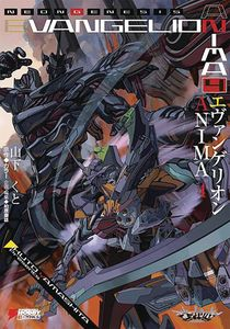 [Neon Genesis Evangelion: Anima: Volume 4 (Light Novel) (Product Image)]