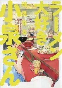 [Ms. Koizumi Loves Ramen Noodles: Volume 1 (Product Image)]