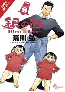 [Silver Spoon: Volume 8 (Product Image)]