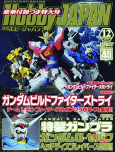 [Hobby Japan April 2015 (Product Image)]