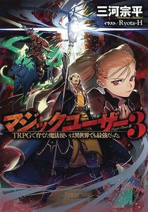 [Magic User: Reborn In Another World As A Max Level Wizard: Volume 3 (Light Novel) (Product Image)]