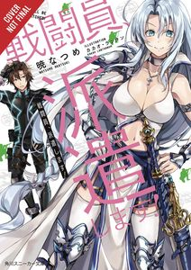 [Combatants Will Be Dispatched: Volume 1 (Light Novel) (Product Image)]