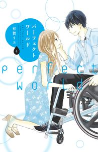 [Perfect World: Volume 4 (Product Image)]