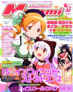 [Megami April 2014 (Product Image)]