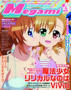 [Megami: October 2015 (Product Image)]