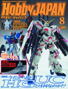 [Hobby Japan Dec 2016 (Product Image)]