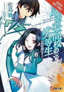 [The Irregular At Magic High School: Light Novel: Volume 5 (Product Image)]