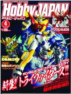 [Hobby Japan: December 2015 (Product Image)]