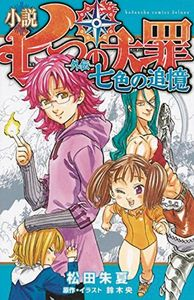 [The Seven Deadly Sins: Septicolored Recollections (Hardcover) (Product Image)]