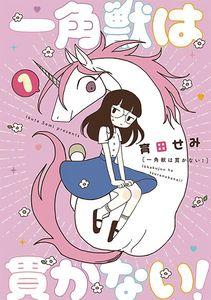 [Unicorns Aren't Horny: Volume 01 (Product Image)]