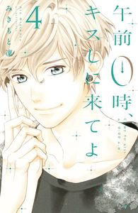 [Kiss Me At Stroke Of Midnight: Volume 4 (Product Image)]