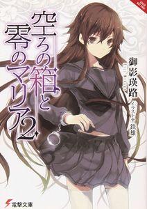 [The Empty Box & Zeroth Maria: Light Novel: Volume 2 (Product Image)]