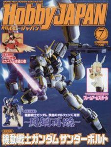 [Hobby Japan: November 2017 (Product Image)]