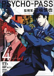 [Psycho-Pass: Inspector Shinya Kogami: Volume 4 (Product Image)]