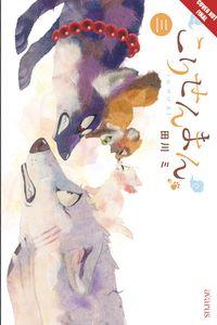 [Fox & Little Tanuki: Volume 3 (Product Image)]
