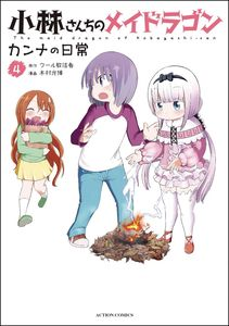 [Miss Kobayashi's Dragon Maid: Kanna's Daily Life: Volume 4 (Product Image)]