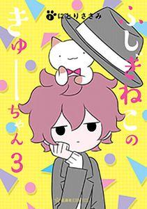 [Wonder Cat Kyuu-Chan: Volume 3 (Product Image)]