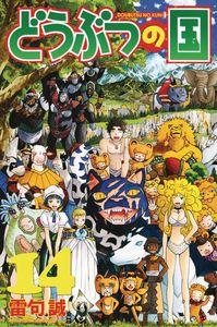 [Animal Land: Volume 14 (Product Image)]