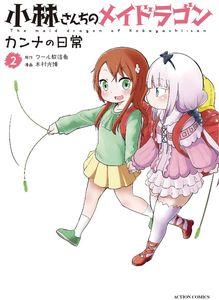 [Miss Kobayashis Dragon Maid: Kanna Daily Life: Volume 2 (Product Image)]