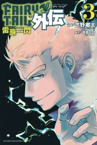 [Fairy Tail: Side Stories: Volume 3: Lightning Gods (Product Image)]