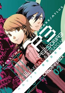 [Persona 3: Volume 2 (Product Image)]