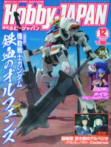 [Hobby Japan: April 2016 (Product Image)]