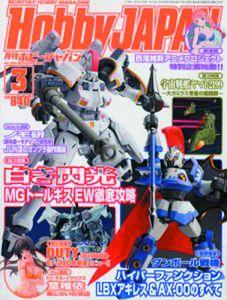[Hobby Japan: July 2013 (Product Image)]