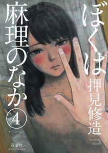 [Inside Mari: Volume 4 (Product Image)]