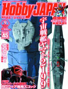 [Hobby Japan: January 2015 (Product Image)]