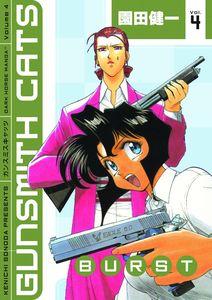 [Gunsmith Cats: Burst: Volume 4 (Product Image)]