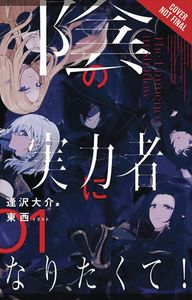 [The Eminence In Shadow: Volume 1 (Light Novel) (Product Image)]