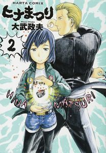[Hinamatsuri: Volume 2 (Product Image)]