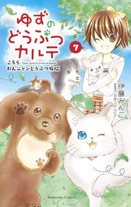 [Yuzu The Pet Vet: Volume 7 (Product Image)]