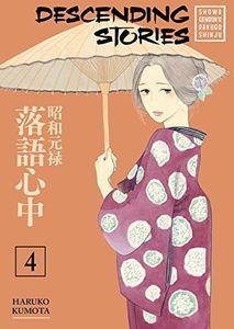 [Descending Stories: Volume 4: Showa Genroku Rakugo Shinju (Product Image)]