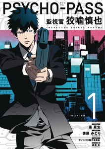 [Psycho Pass: Inspector Shinya Kogami: Volume 1 (Product Image)]