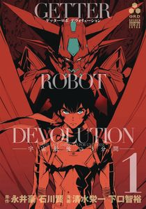 [Getter Robo Devolution: Volume 1 (Product Image)]
