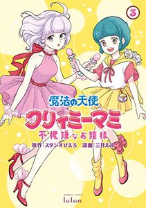 [Magical Angel Creamy Mami & The Spoiled Princess: Volume 3 (Product Image)]