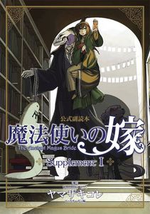 [The Ancient Magus' Bride: Supplement I (Product Image)]