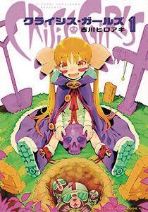 [Crisis Girls: Volume 1 (Product Image)]