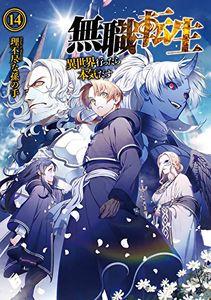[Mushoku Tensei: Jobless Reincarnation: Volume 14 (Light Novel) (Product Image)]