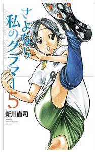 [Sayonara, Football: Volume  7 (Product Image)]