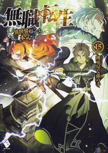 [Mushoku Tensei: Volume 15 (Light Novel) (Product Image)]