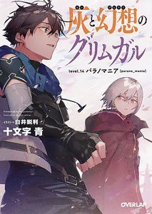 [Grimgar Of Fantasy & Ash: Volume 14 (Light Novel) (Product Image)]
