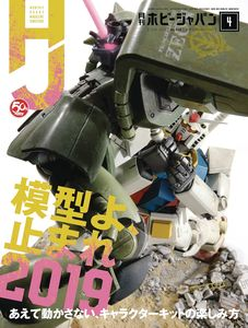 [Hobby Japan September 2019 (Product Image)]