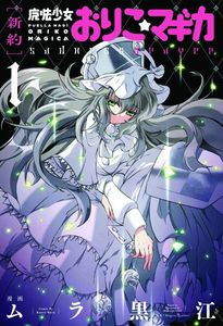 [Puella Magi Oriko Magica: Sadness Prayer: Volume 1 (Product Image)]