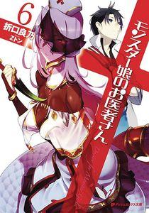[Monster Girl Doctor: Volume 6 (Light Novel) (Product Image)]