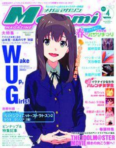 [Megami Aug 2014 (Product Image)]